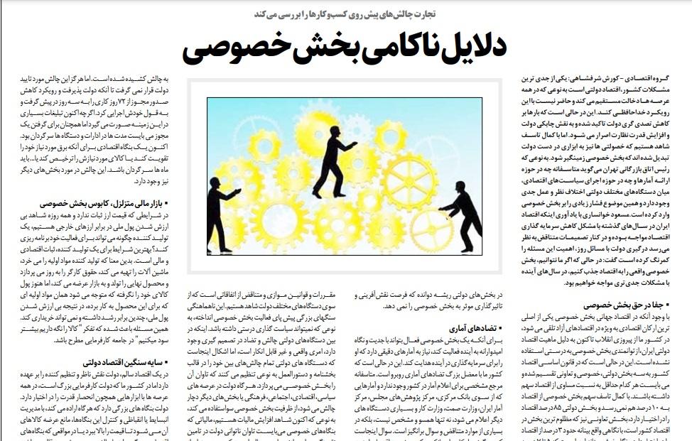 مانشيت إيران: هل يخفف البرلمان من نفقاته الموضوعة في موازنة العام المقبل؟ 7
