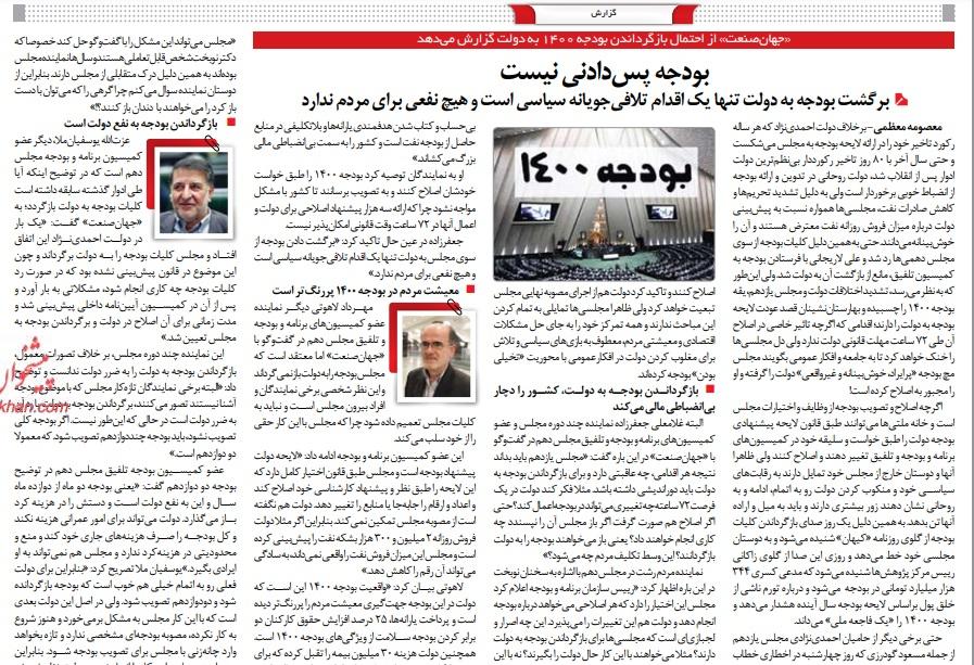 مانشيت إيران: تاريخ علاقة روحاني بأوباما ومصير الرهان على بايدن 8