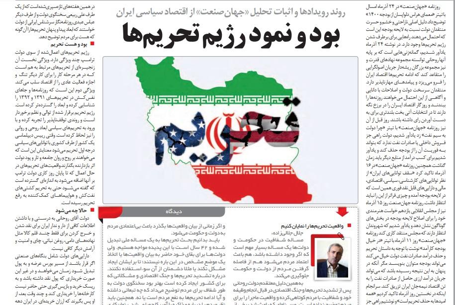 مانشيت إيران: الانتخابات الرئاسية بين الدفاع عن العسكريين والبحث عن الخلل عند الإصلاحيين 8