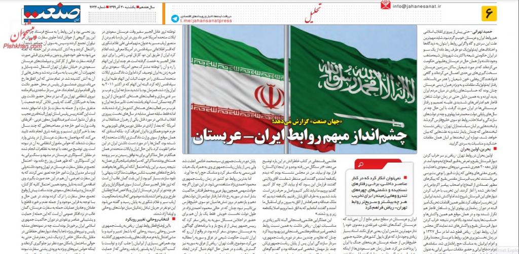 مانشيت إيران: هل تتخذ إيران والسعودية خطوات متبادلة بهدف التقارب؟ 6