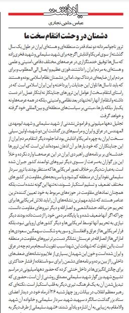 مانشيت إيران: هل تشارك إيران بإعادة إعمار ناغورنو كاراباخ؟ 8
