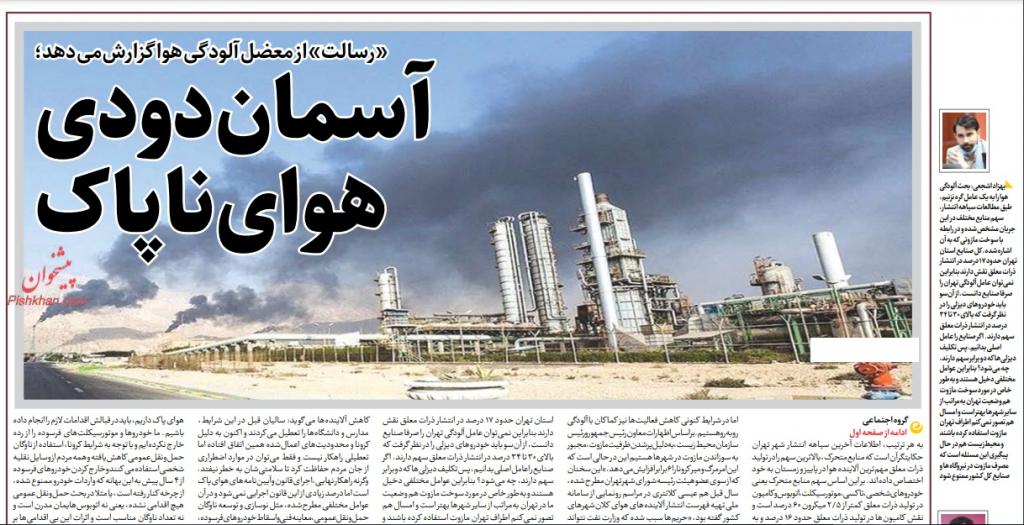 مانشيت إيران: الإيرانيون بين كورونا والتلوث والأزمات الاقتصادية 8