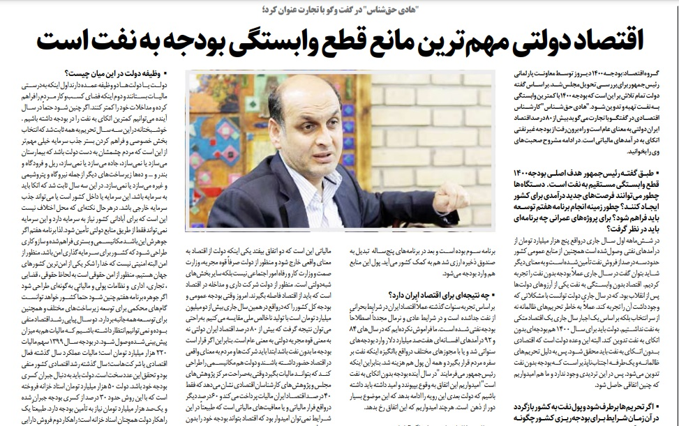 مانشيت إيران: ميزانية إيران الجديدة بين النفط والضرائب 7