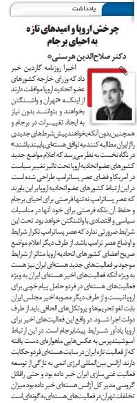 مانشيت إيران: جلسة مجلس الأمن حول الاتفاق النووي والدور الأوروبي في إعادة إحيائه 6