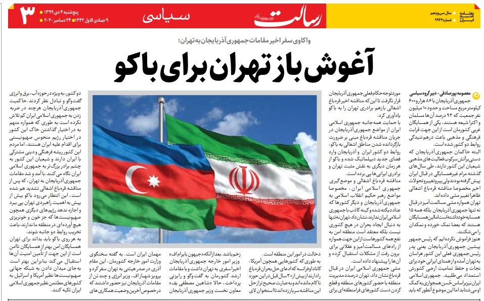 """مانشيت إيران: سياسة إيران """"الإيجابية"""" تجاه أذربيجان وقطع أيدي الخارج في المنطقة 6"""