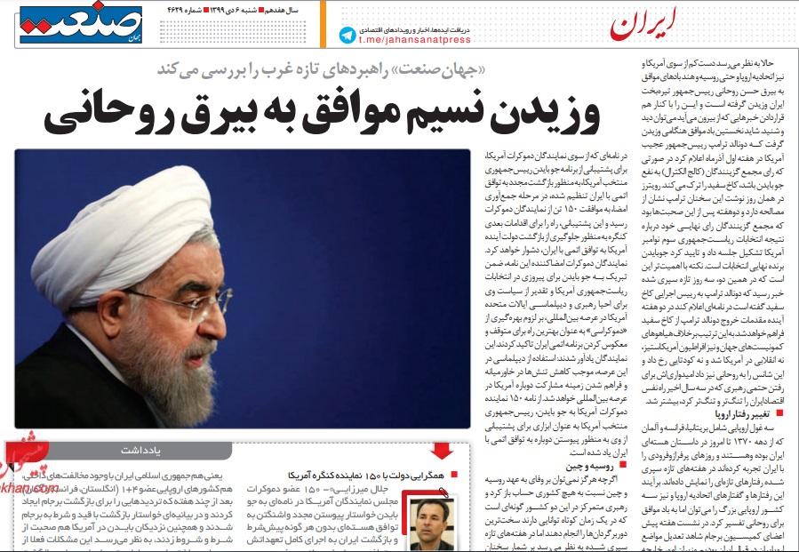 مانشيت إيران: 45 ألف شخص تبرّع لاختبار لقاح كورونا الإيراني 7