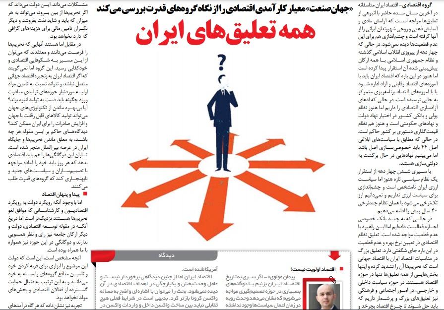 مانشيت إيران: الاقتصاد الإيراني عالق بين عجلة الاقتصاد الحر والاقتصاد الحكومي 6