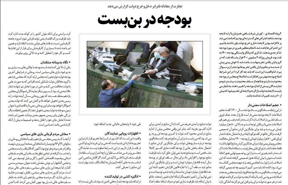 مانشيت إيران: مفهوم حقوق الإنسان في إيران وكيفية استغلاله خارجياً لضرب النظام 8