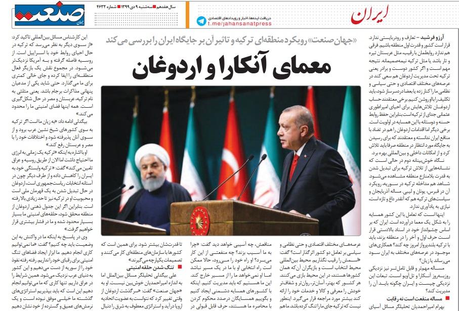 مانشيت إيران: علاقة طهران وأنقرة بين التنافس السياسي والمصلحة الشخصية 6