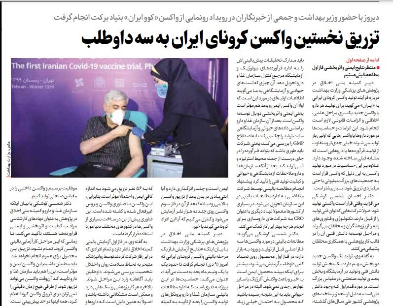 مانشيت إيران: هل يخطط الأصوليون لدخول الانتخابات الرئاسية برستم ومحمد؟ 8