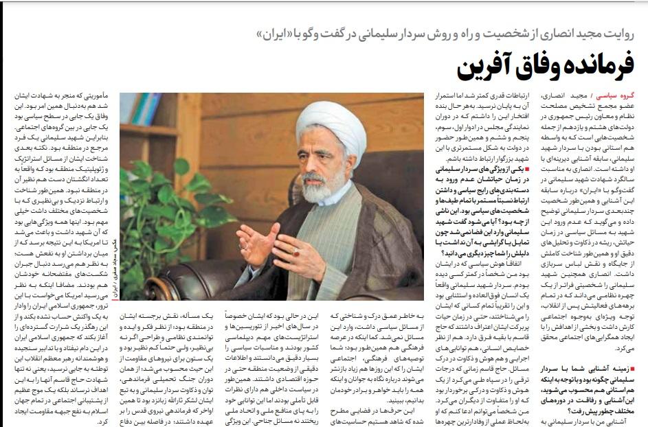 مانشيت إيران: سليماني لم يفسد زيّه العسكري بدهاليز السياسة الداخلية 6