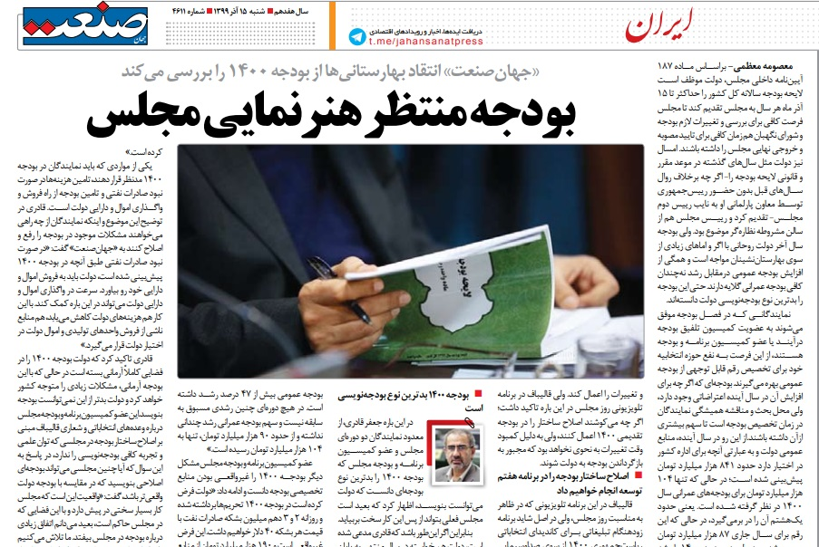مانشيت إيران: صراع البرلمان والحكومة بين الموازنة وخطة رفع العقوبات 8