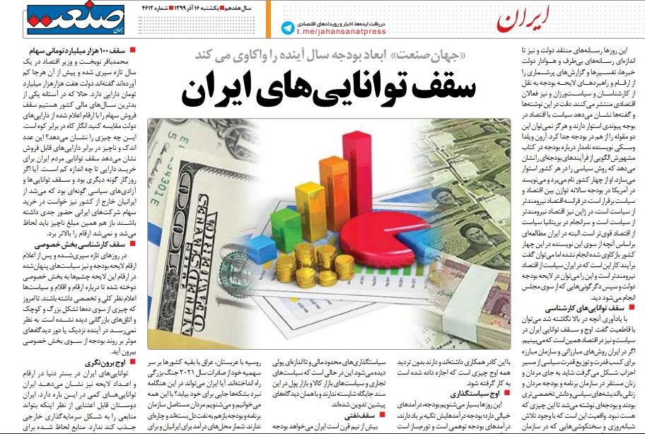 مانشيت إيران: كيف يمكن للحكومة استغلال خطة البرلمان لرفع العقوبات؟ 9