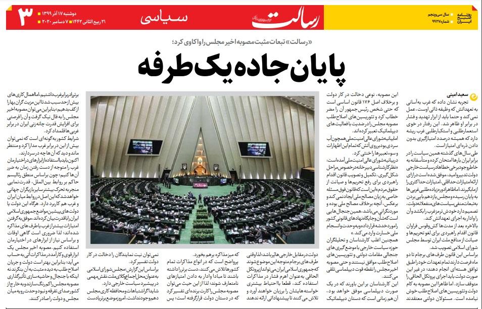 مانشيت إيران: هل يجتمع الإصلاحيون في خندق واحد للانتخابات الرئاسية المقبلة؟ 8