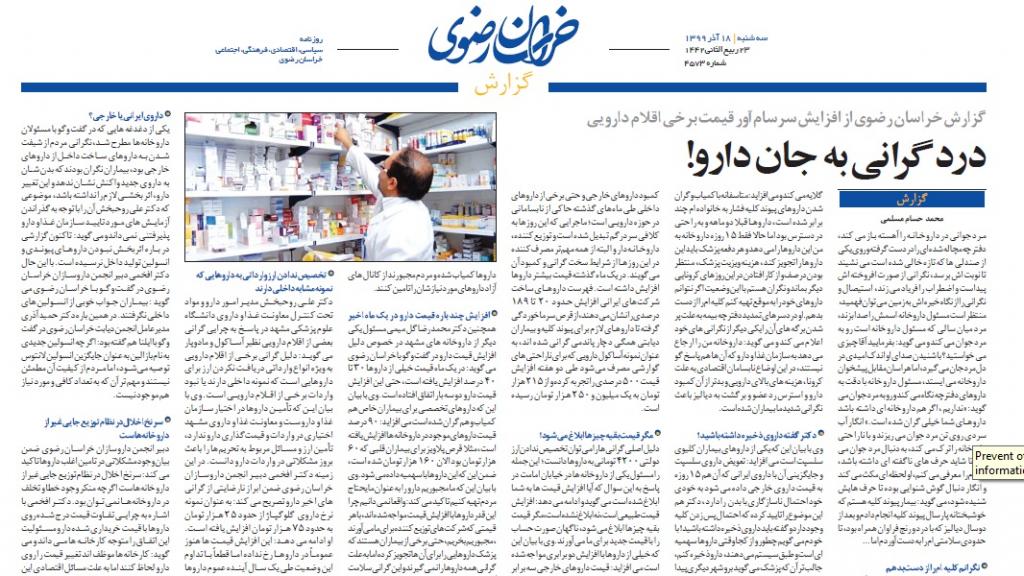 مانشيت إيران: فوضى مربكة في قطاع الأدوية 7