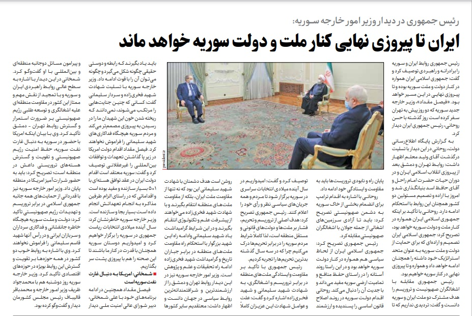 مانشيت إيران: تأثير التوتر بين الحكومة والبرلمان على المجتمع الإيراني 6