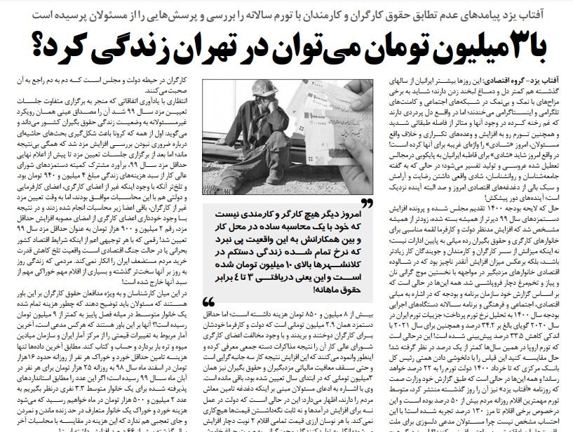 مانشيت إيران: الإيرانيون وقرار الحد الأدنى للأجور.. هل تكفيهم الـ 3 ملايين تومان؟ 7