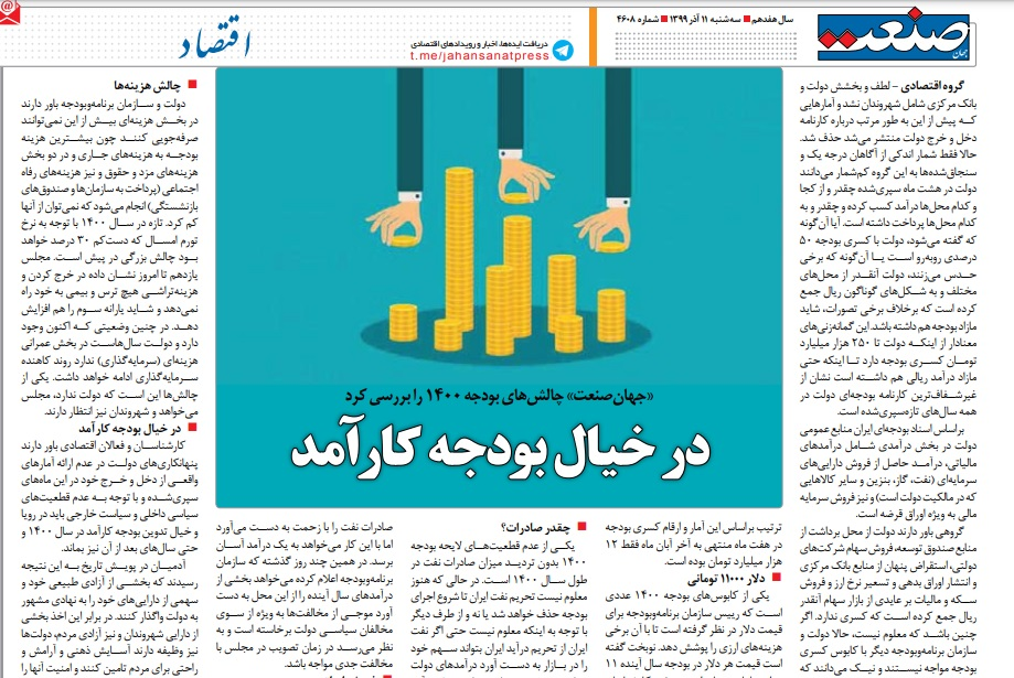 مانشيت إيران: ماذا سيحصل إن أُطلق صاروخ من إيران على إسرائيل؟ 8