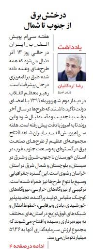"""مانشيت إيران: الرد على اغتيال فخري زاده بين خطة البرلمان و""""الأدوات"""" في المنطقة 8"""