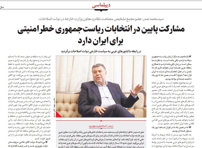 مانشيت إيران: هل ستتفهم الدول المشاركة بالاتفاق النووي هواجس إيران في اجتماع الأربعاء؟ 7