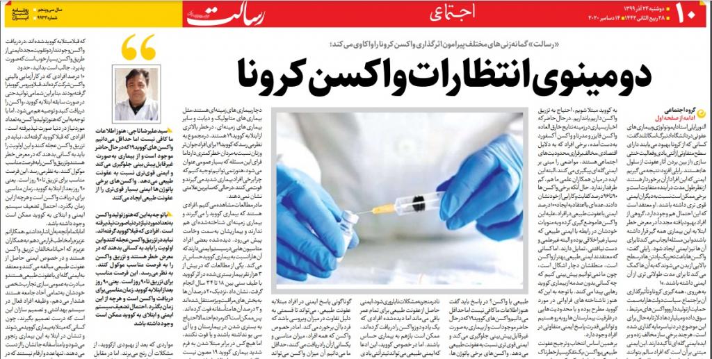 مانشيت إيران: خامنئي يوافق على تمديد مهلة مناقشة القوانين المتعلقة بانضمام إيران لمجموعة العمال المالي الدولية 8