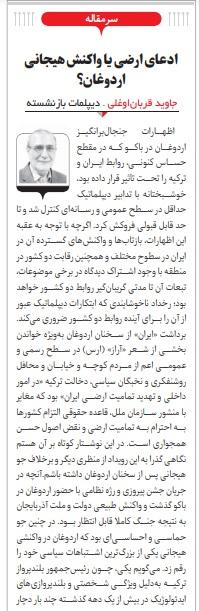مانشيت إيران: خطة رفع العقوبات الصادرة عن البرلمان ومسؤولية الأصوليين 7