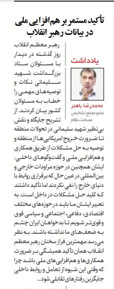 مانشيت إيران: تاريخ علاقة روحاني بأوباما ومصير الرهان على بايدن 7