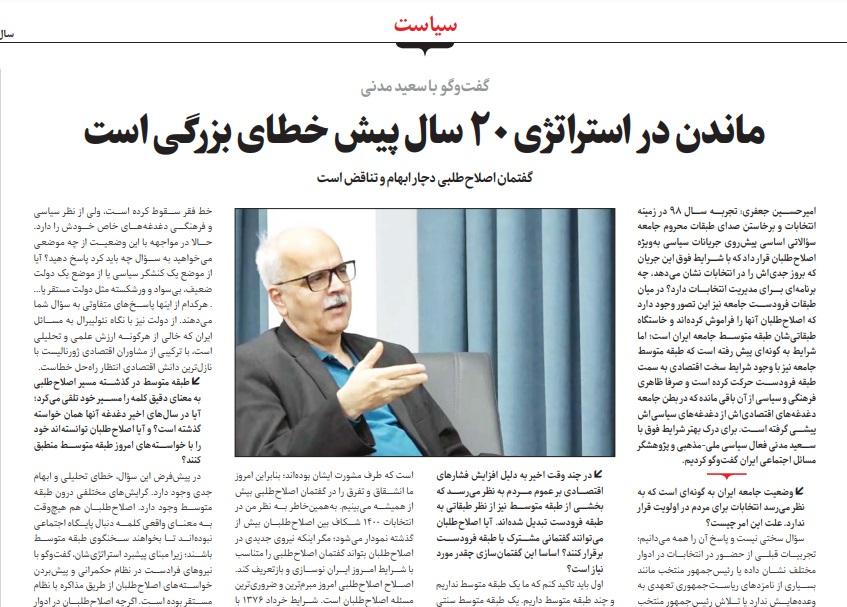 مانشيت إيران: الانتخابات الرئاسية بين الدفاع عن العسكريين والبحث عن الخلل عند الإصلاحيين 7