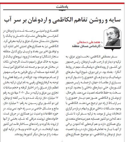 مانشيت إيران: هل تتخذ إيران والسعودية خطوات متبادلة بهدف التقارب؟ 7