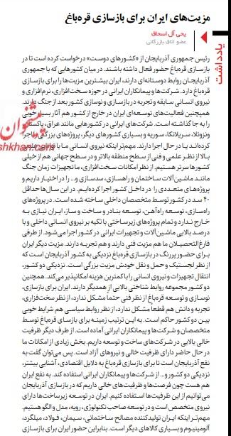 مانشيت إيران: هل تشارك إيران بإعادة إعمار ناغورنو كاراباخ؟ 6