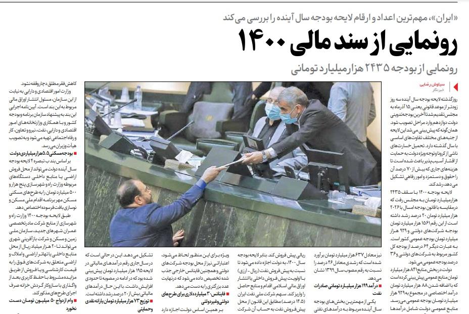 مانشيت إيران: ميزانية إيران الجديدة بين النفط والضرائب 8