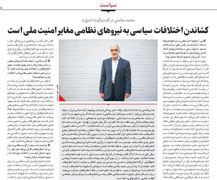 مانشيت إيران: جلسة مجلس الأمن حول الاتفاق النووي والدور الأوروبي في إعادة إحيائه 7