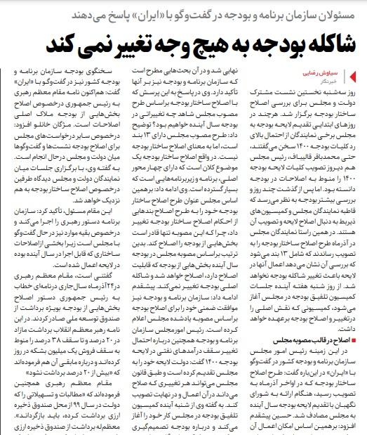 """مانشيت إيران: سياسة إيران """"الإيجابية"""" تجاه أذربيجان وقطع أيدي الخارج في المنطقة 7"""
