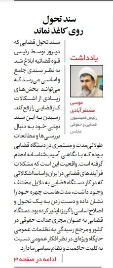 مانشيت إيران: الاقتصاد الإيراني عالق بين عجلة الاقتصاد الحر والاقتصاد الحكومي 8