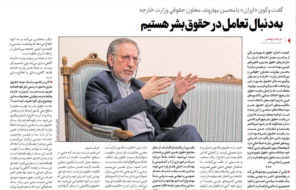 مانشيت إيران: مفهوم حقوق الإنسان في إيران وكيفية استغلاله خارجياً لضرب النظام 7