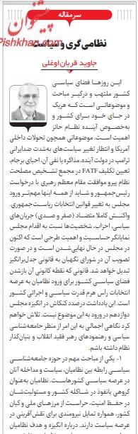 مانشيت إيران: علاقة طهران وأنقرة بين التنافس السياسي والمصلحة الشخصية 7
