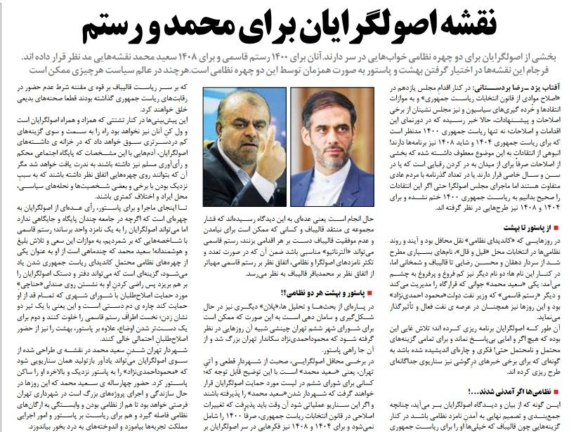 مانشيت إيران: هل يخطط الأصوليون لدخول الانتخابات الرئاسية برستم ومحمد؟ 7
