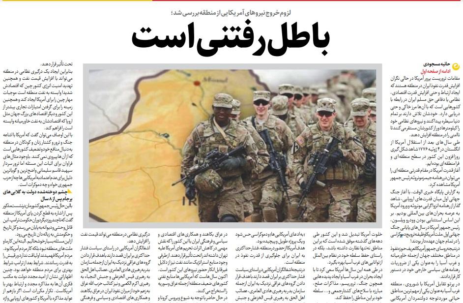 مانشيت إيران: سليماني لم يفسد زيّه العسكري بدهاليز السياسة الداخلية 7