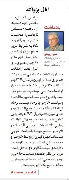 مانشيت إيران: صراع البرلمان والحكومة بين الموازنة وخطة رفع العقوبات 6