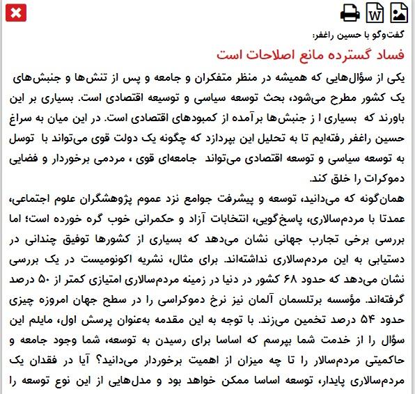 مانشيت إيران: كيف يمكن للحكومة استغلال خطة البرلمان لرفع العقوبات؟ 8