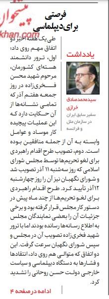 مانشيت إيران: هل يجتمع الإصلاحيون في خندق واحد للانتخابات الرئاسية المقبلة؟ 7