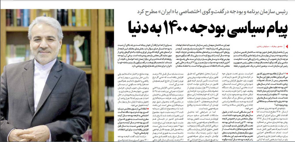 مانشيت إيران: فوضى مربكة في قطاع الأدوية 6