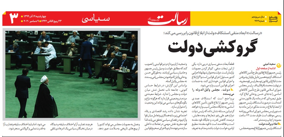 مانشيت إيران: تأثير التوتر بين الحكومة والبرلمان على المجتمع الإيراني 8