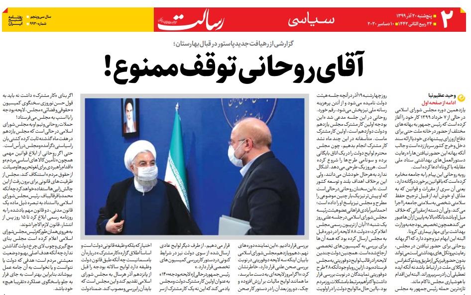 مانشيت إيران: الإيرانيون وقرار الحد الأدنى للأجور.. هل تكفيهم الـ 3 ملايين تومان؟ 6