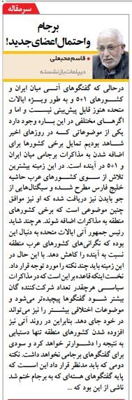 مانشيت إيران: كيف يمكن للحكومة استغلال خطة البرلمان لرفع العقوبات؟ 6