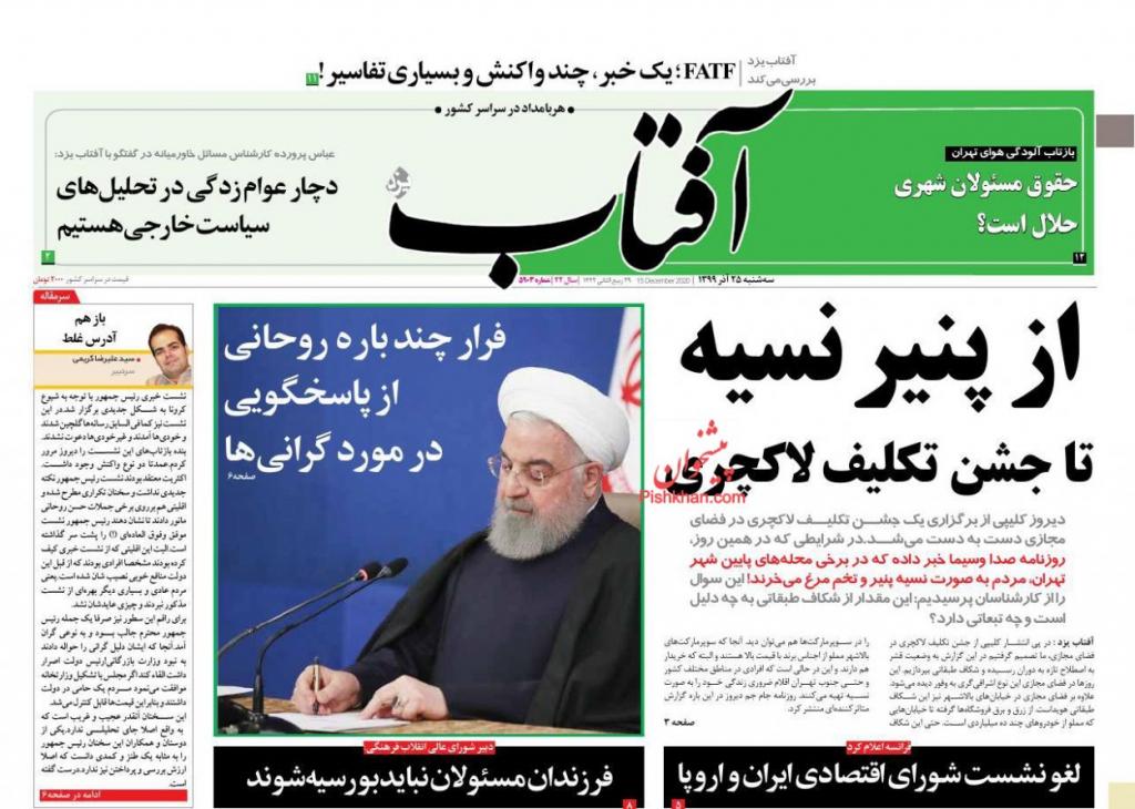 أبر العناوين الواردة في الصحف الإيرانية 5
