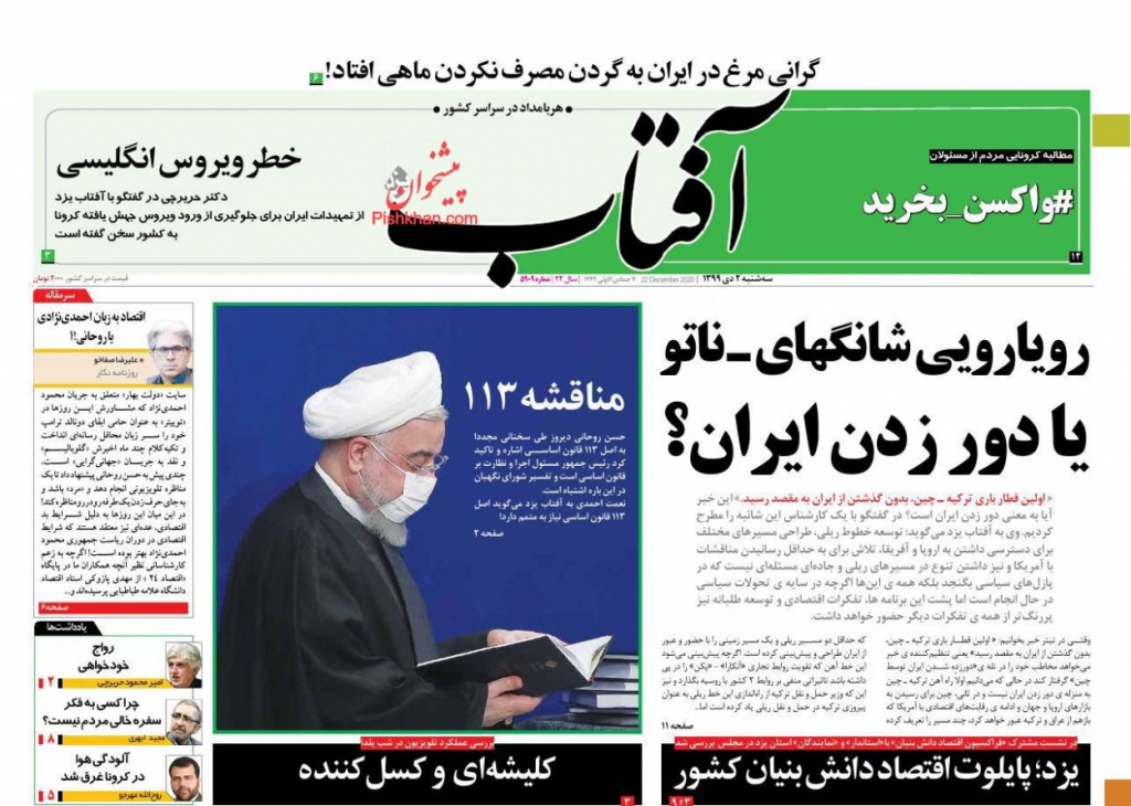 أبرز عناوين الواردة في الصحف الإيرانية 1