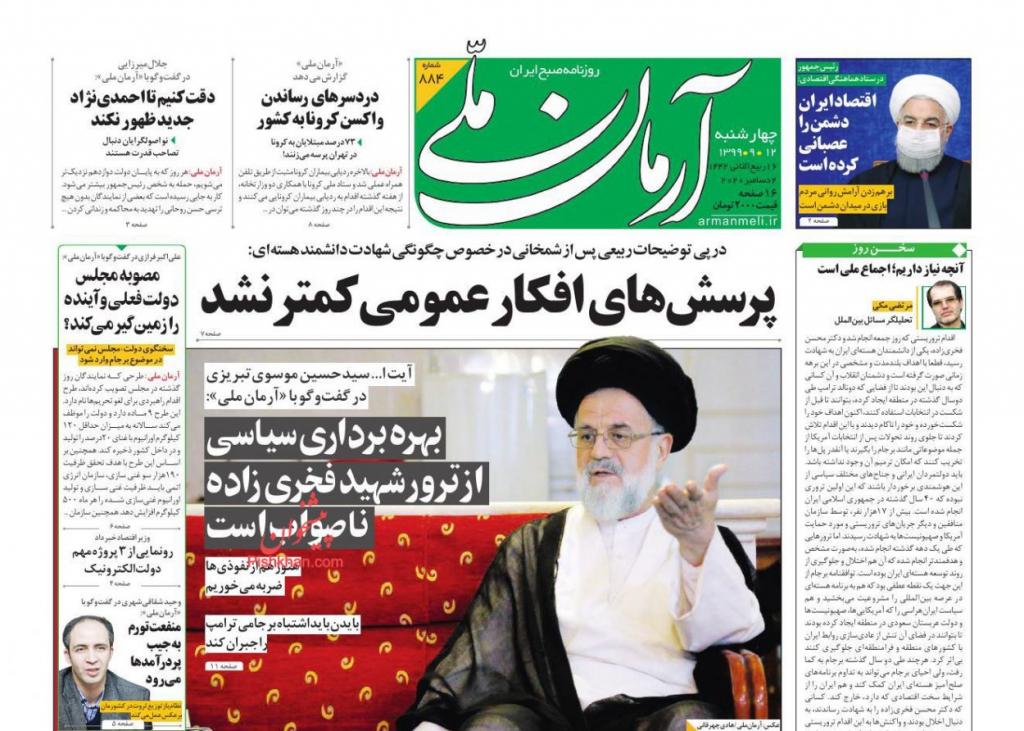 """مانشيت إيران: الرد على اغتيال فخري زاده بين خطة البرلمان و""""الأدوات"""" في المنطقة 4"""