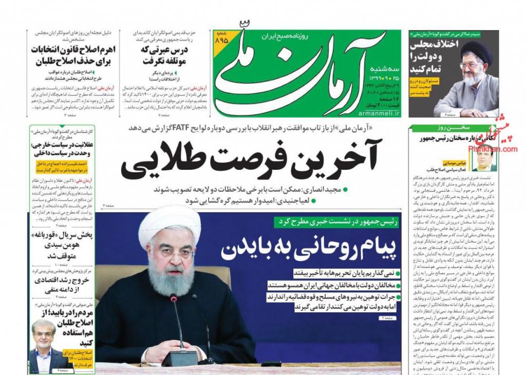 أبر العناوين الواردة في الصحف الإيرانية 1