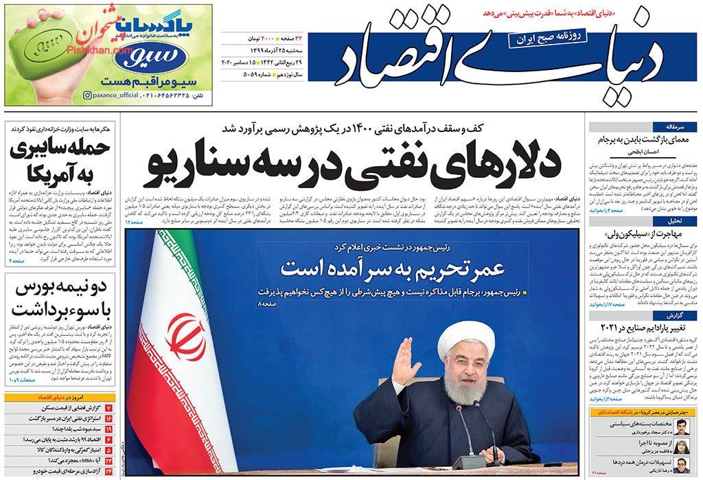 أبر العناوين الواردة في الصحف الإيرانية 2